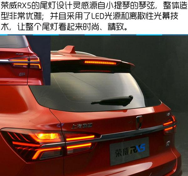何为互联网汽车 荣威RX5顶配版详尽实拍-图8