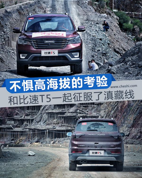 不惧高海拔的考验 和比速T5一起征服了滇藏线-图1