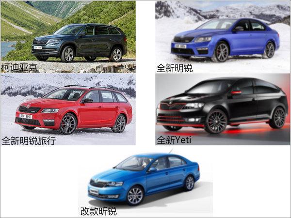 斯柯达销量持续提升 明年推多款新车-图1
