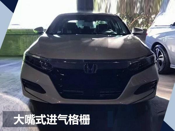 广汽本田新一代雅阁外观大变 首搭涡轮增压动力-图5
