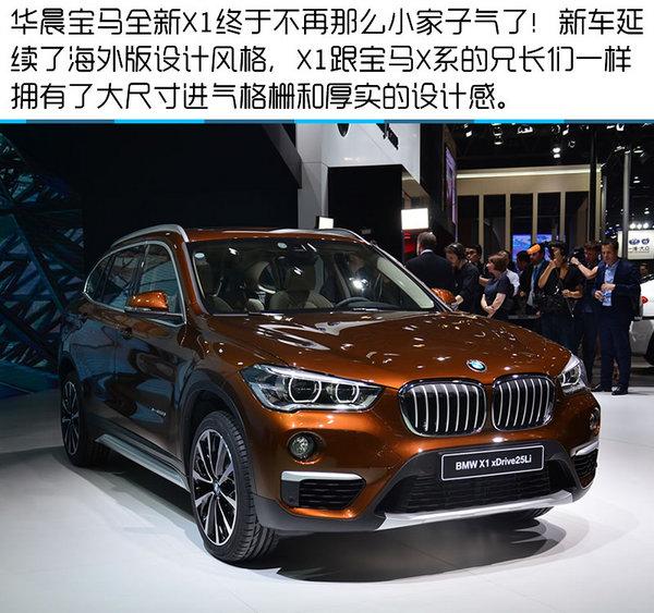 2016北京车展 华晨宝马全新X1实拍解析-图3