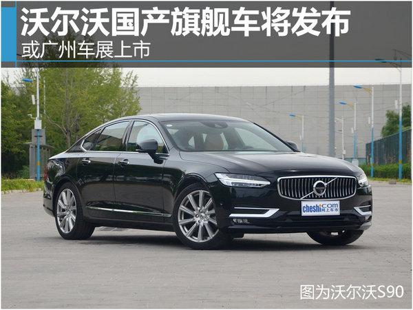 沃尔沃国产旗舰车将发布 或广州车展上市-图1