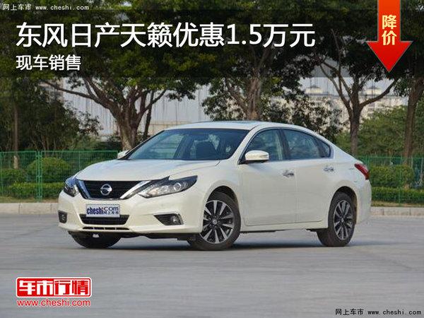 东风日产天籁优惠1.5万元 兰州现车销售-图1