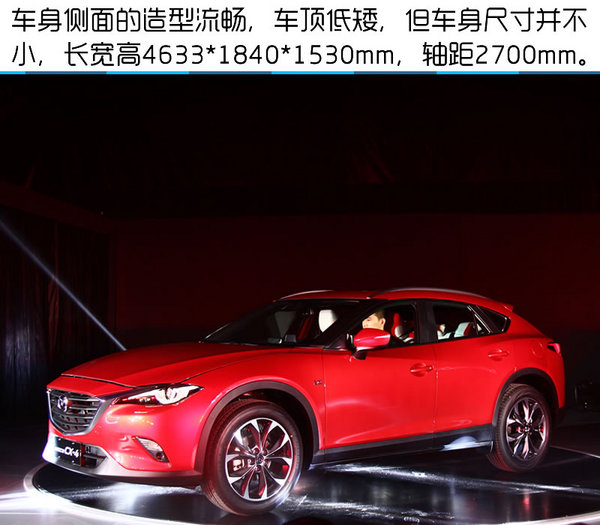 2016北京国际车展 马自达全新CX-4实拍-图6