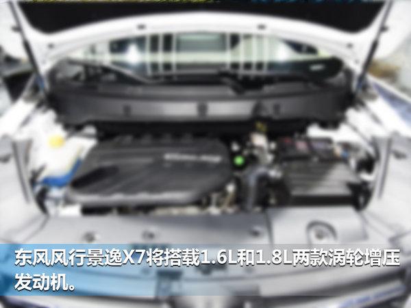 风行将发布新中型SUV景逸X7 提供5/7座版本-图2