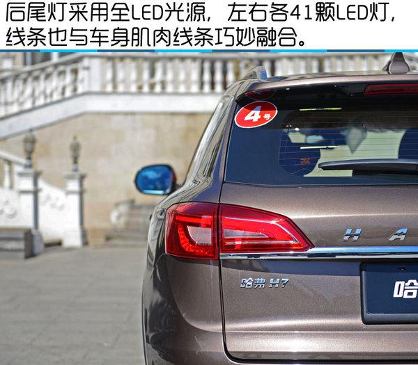 定位中高端SUV/配置越级 长城哈弗H7试驾-图10