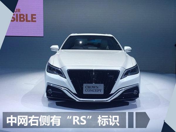 脱下西装换上运动服 全新皇冠概念车正式发布-图1