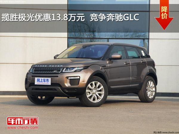 揽胜极光优惠13.8万元  竞争奔驰GLC-图1