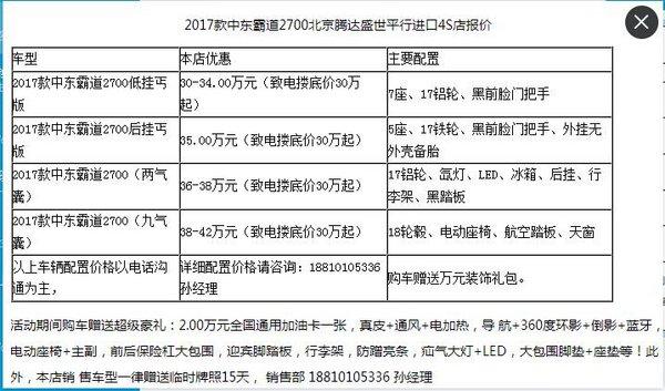 TOYOTA丰田霸道17款价格 团购限时抢购-图1