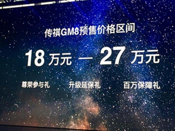 广汽传祺GM8广州车展发布 预售18-27万元-图2