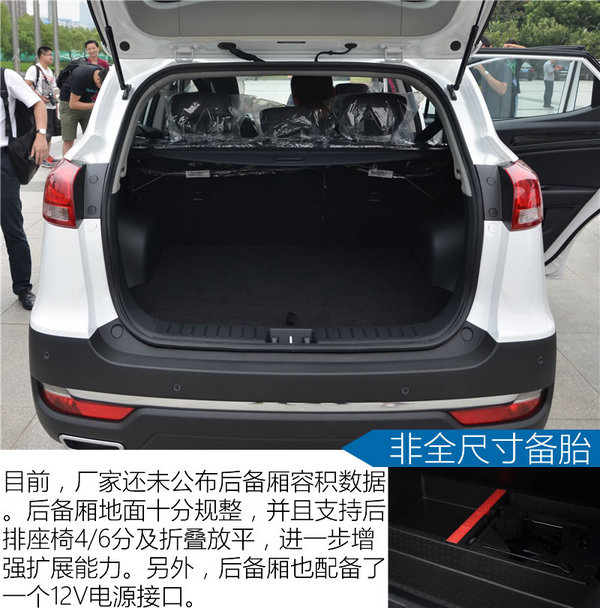 爆款再升级  江淮第三代瑞风S3试驾体验-图13