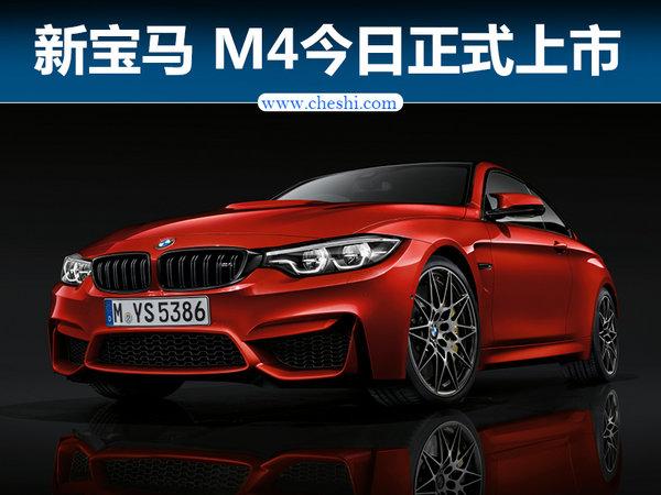 新宝马M4-正式上市 新增竞速套件/动力提升-图1