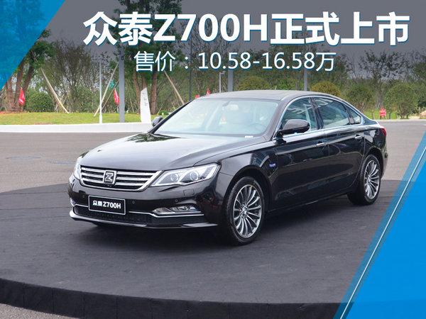 众泰中大型轿车Z700H正式上市 10.58-16.58万-图1