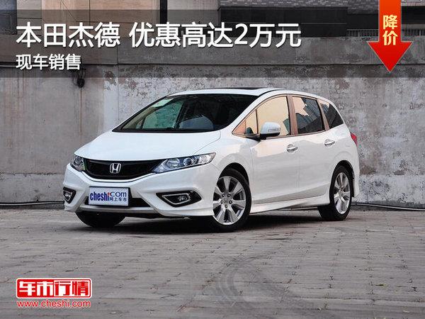 武汉恒信东方汽车销售服务有限公司本田杰德限时优惠高达2万元,高清图片