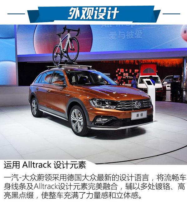 最火跨界旅行车 大众蔚领广州车展实拍-图2
