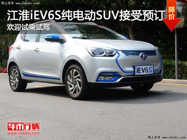 江淮iEV6S纯电动SUV 店内现接收预订-图1