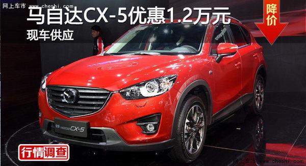 株洲马自达CX-5优惠1.2万元 现车供应-图1