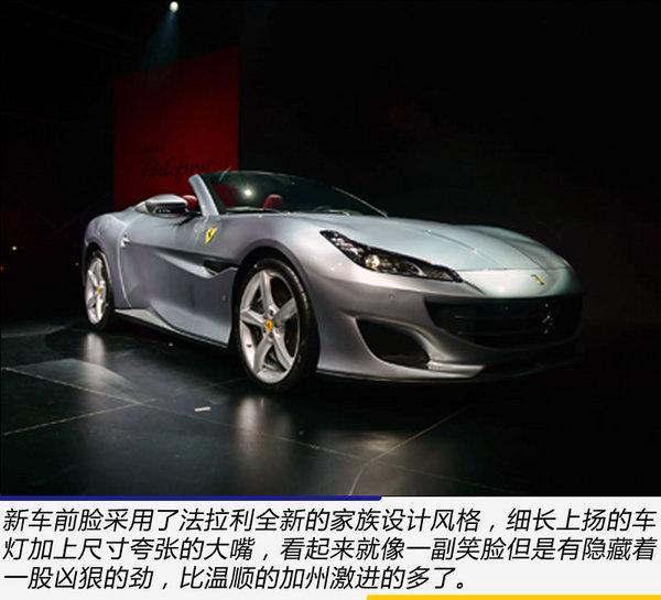 Fphone SE开卖了 广州车展实拍法拉利Portofino-图3
