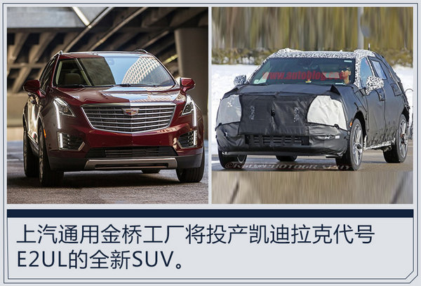 凯迪拉克全新小SUV-XT4在华国产 竞争宝马X1-图1