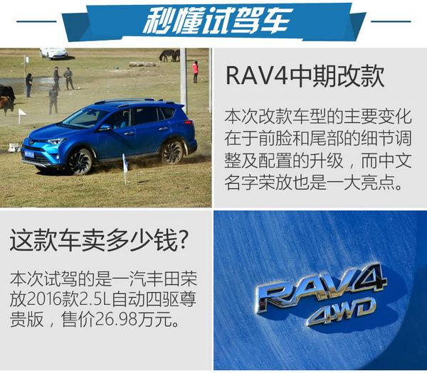 到城市外面去撒欢 新RAV4荣放越野体验-图2