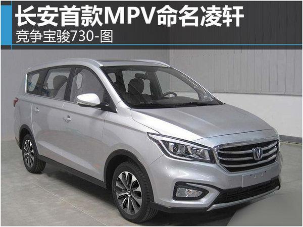 长安首款MPV命名凌轩  竞争宝骏730-图-图1