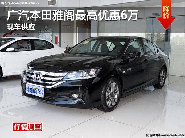 衡阳广汽本田雅阁优惠6万元 现车供应-图1