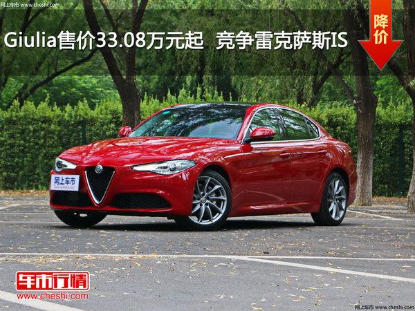 Giulia售价33.08万元起  竞争雷克萨斯IS-图1