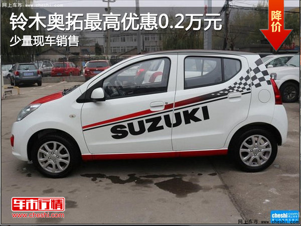 现车促销 乌鲁木齐市购奥拓优惠2000元-图1