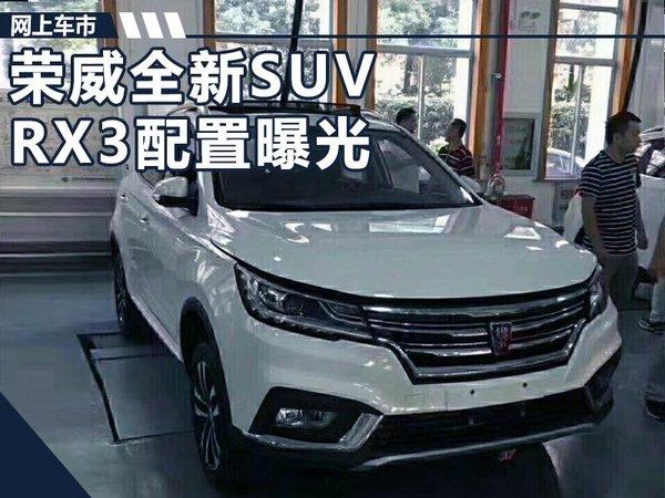 上汽荣威新SUV-RX3配置曝光 搭4大自动化装备-图1
