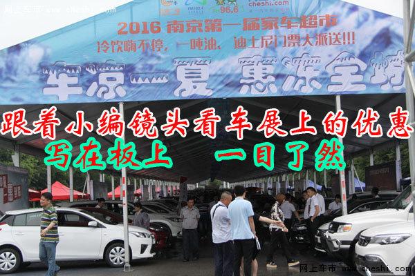 车展快播:首届南京家车超市促销优惠-图1