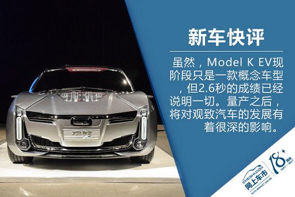 破百只需2.6秒 实拍观致Model K EV概念车-图2