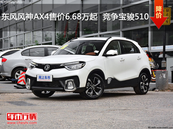 东风风神AX4售价6.68万起  竞争宝骏510-图1