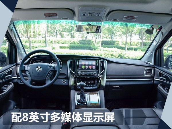 东风风行CM7推新车型 增手动挡/售价降超4万-图3