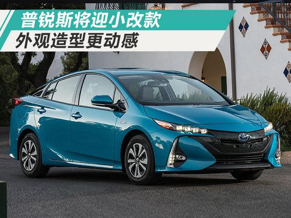 丰田推新款普锐斯 外观更运动/今年6月正式亮相-图1