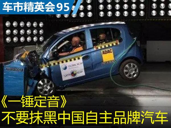 车市精英会95:张毅 不要抹黑中国自主品牌汽车-图1
