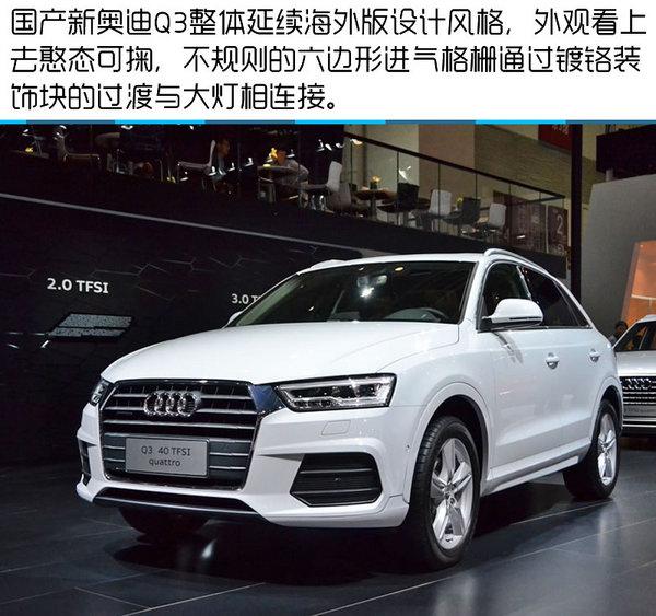 2016北京车展 一汽大众奥迪新款Q3实拍-图3