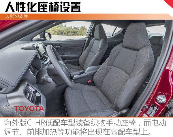 """注意!这是一辆""""假""""丰田 丰田C-HR解析-图9"""