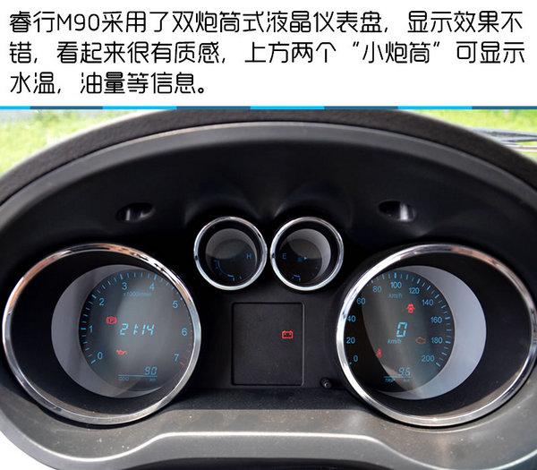 大空间高性价比的选择 长安睿行M90试驾-图3