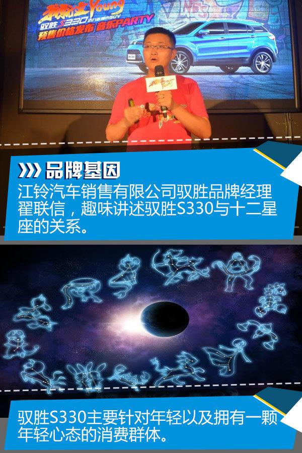 江铃SUV驭胜S330预售价公布 8.88万元起-图4