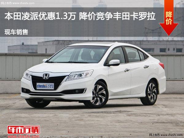 本田凌派优惠1.3万 降价竞争丰田卡罗拉-图1