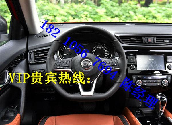 日产奇骏最新报价 奇骏全系裸车超低价格-图5