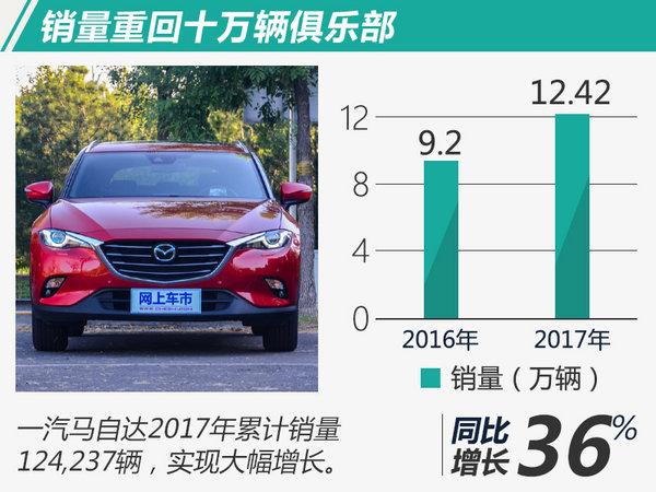 双明星产品策略显成效 一汽马自达2017销量涨36%-图2