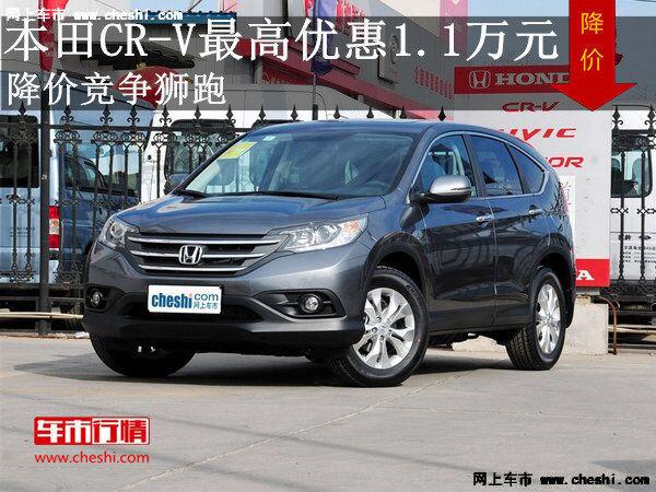本田CR-V最高优惠1.1万元 降价竞争狮跑-图1