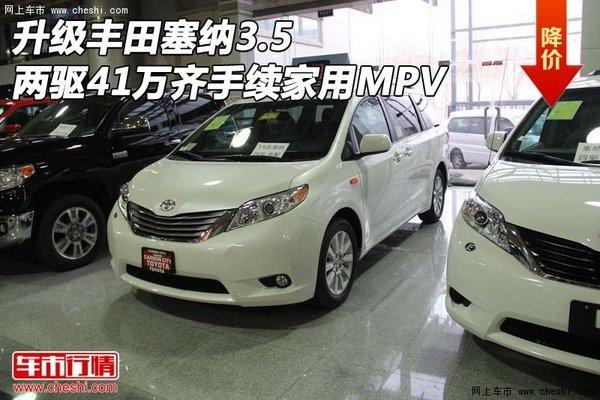 2015款丰田塞纳美规四区8座商务车最低高清图片