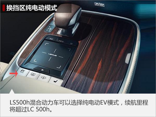 雷克萨斯LS 500h三月首发 竞争宝马740Le-图5