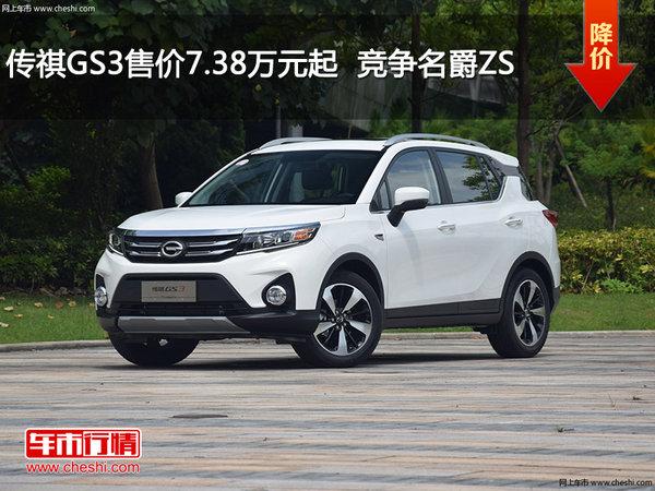 传祺GS3售价7.38万元起  竞争名爵ZS-图1