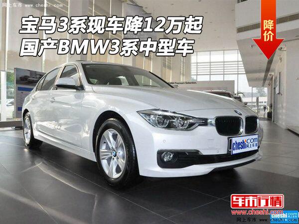 宝马3系现车降12万起 国产BMW3系中型车-图1