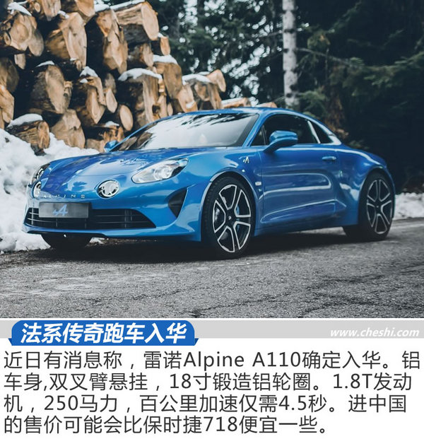 """法国""""保时捷""""复兴后要入华了 Alpine A110解析-图2"""