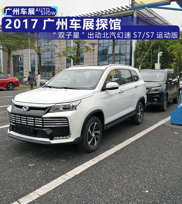 2017广州车展探馆:北汽幻速S7/S7运动版-图1