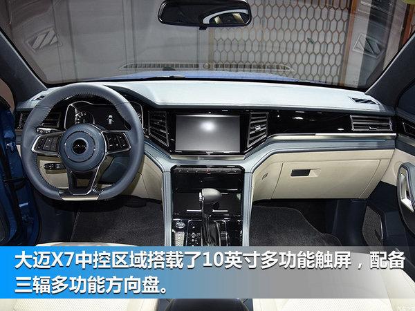 众泰新大迈X7今日上市-搭自动挡 售XX-XX万元-图3